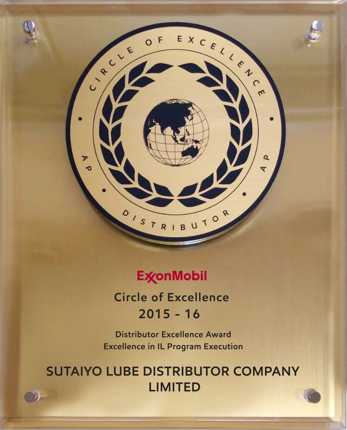 Circle of Excellence Award : Gold Winner 2015-16 IL Execution Program